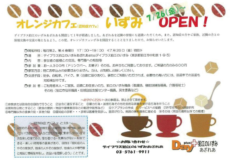 オレンジカフェ(認知症カフェ)いずみ @ デイプラス狛江のいずみあざれあ または デイプラス狛江のいずみ   狛江市   東京都   日本