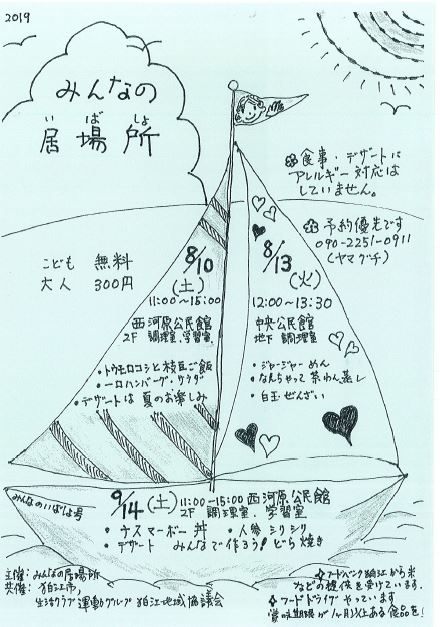 みんなの居場所 @ 西河原公民館2F 調理室、学習室   狛江市   東京都   日本