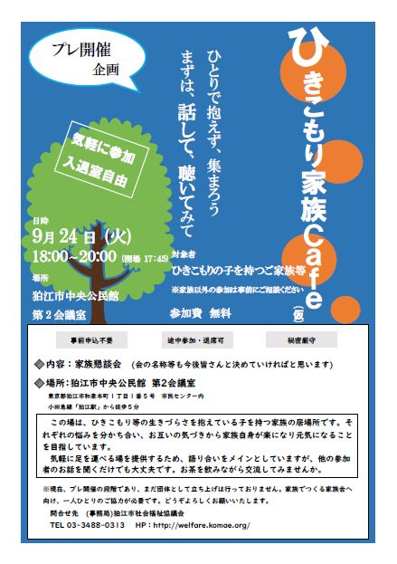 ひきこもり家族café(仮称)プレ開催 @ 狛江市中央公民館 第2会議室   狛江市   東京都   日本
