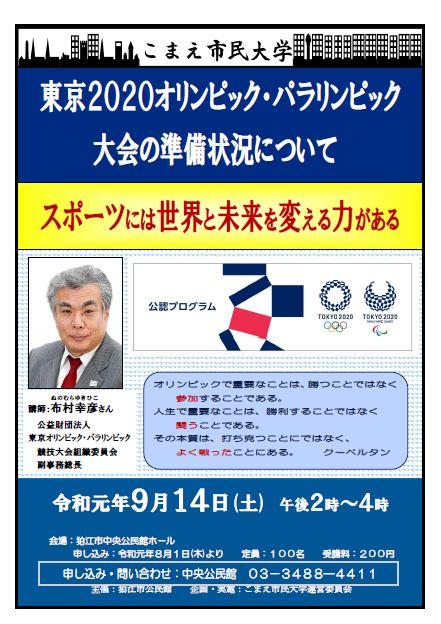 東京2020オリンピック・パラリンピック大会の準備状況について @ 狛江市中央公民館ホール   狛江市   東京都   日本