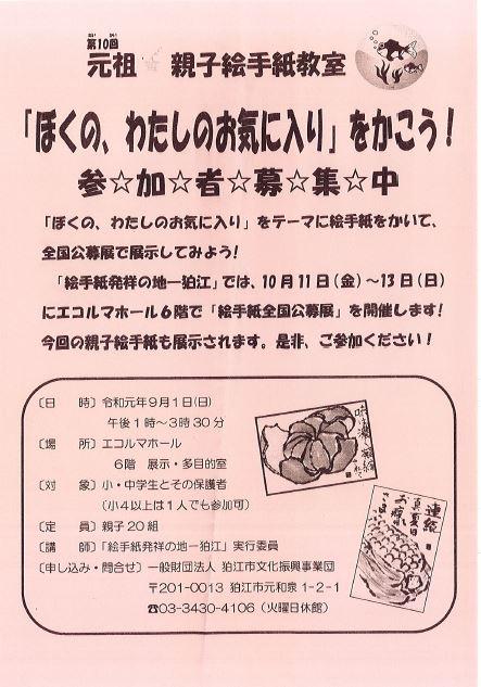 第10回 元祖 親子絵手紙教室 @ エコルマホール 6階 展示・多目的室   狛江市   東京都   日本