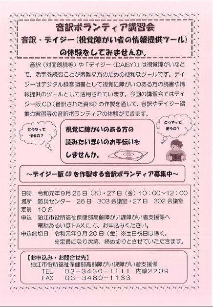 音訳ボランティア講習会 @ 狛江市防災センター   狛江市   東京都   日本