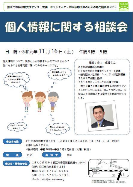 個人情報に関する相談会 @ こまえくぼ1234(狛江市市民活動支援センター)   狛江市   東京都   日本