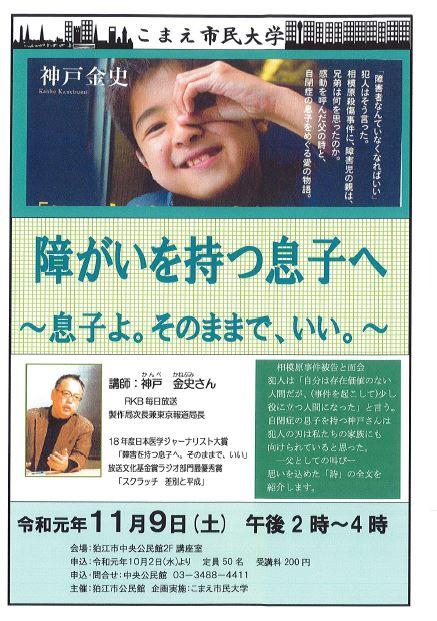障がいを持つ息子へ ~息子よ。そのままで、いい~ @ 狛江市中央公民館2F講座室   狛江市   東京都   日本