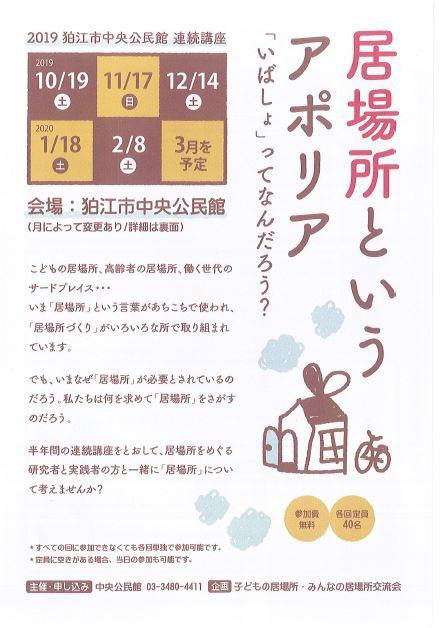 居場所というアポリア 「いばしょ」ってなんだろう? @ 中央公民館講座室など   狛江市   東京都   日本