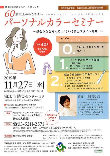 60歳以上のみなさまへ PERSONAL COLOR SEMINAR @ 狛江市 防災センター 3F   狛江市   東京都   日本