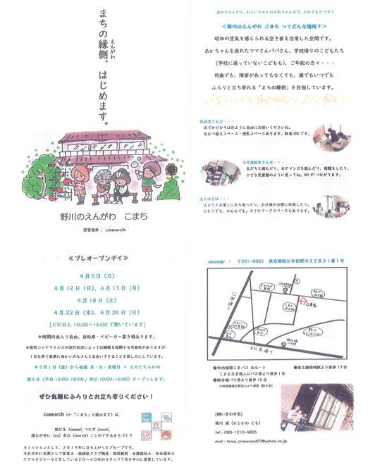 まちの縁側(えんがわ)、はじめます。 @ 野川のえんがわ こまち | 狛江市 | 東京都 | 日本